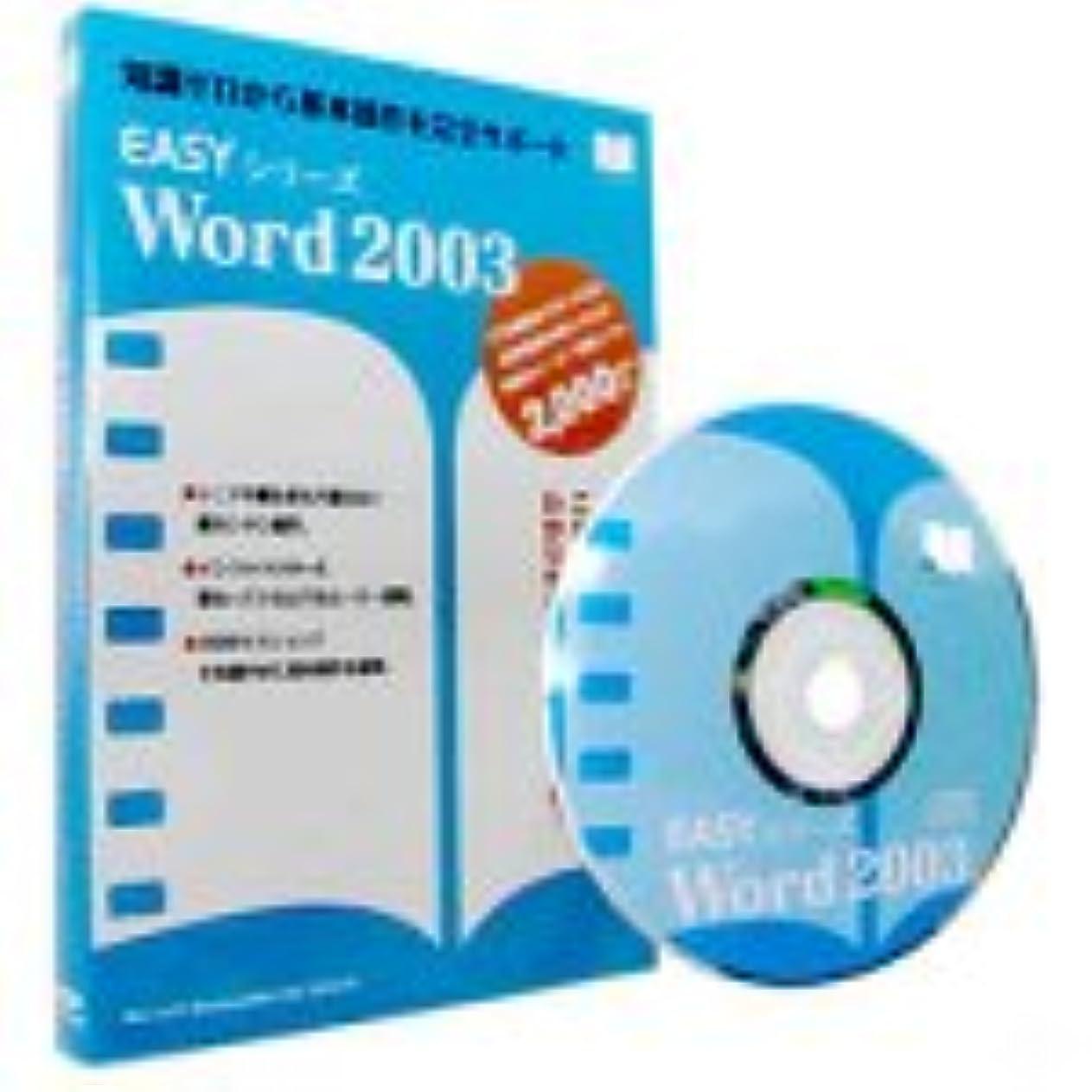 品キャンプ知るEasyシリーズ Word2003 (スリムパッケージ版)