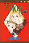 天国の花 3 (マーガレットコミックス)