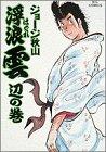 浮浪雲 (27) (ビッグコミックス)