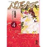 N.Y.小町(4) (講談社漫画文庫)