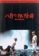 八月の狂詩曲 [DVD]