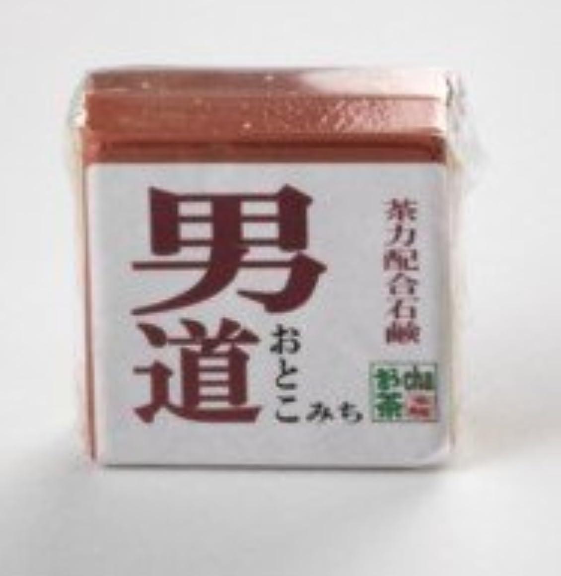 媒染剤ぐるぐる恒久的男性用無添加石鹸 『 男 道 』(おとこみち) 115g固形タイプ 抗菌力99.9%の日本初の無添加石鹸