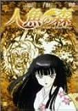 高橋留美子劇場 人魚の森2 [DVD]