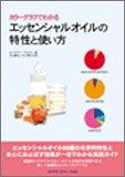 カラーグラフでわかる エッセンシャルオイルの特性と使い方