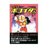 へんちんポコイダー 2 (アクションコミックス)