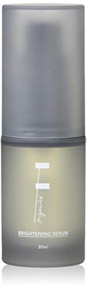 重要かわすバトルF organics(エッフェオーガニック) ブライトニングセラム 30ml