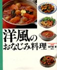 洋風のおなじみ料理 (クッキング・エチュード)