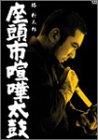 座頭市喧嘩太鼓 [DVD]