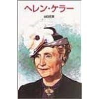 ヘレン・ケラー (ポプラ社文庫―伝記文庫)