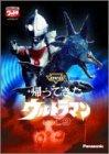 DVD帰ってきたウルトラマン Vol.9