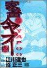 家畜人ヤプー(4) (バーズコミックス)