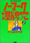 ノーマーク爆牌党 3 (近代麻雀コミックス)