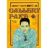 ギャラリーフェイク: 放蕩息子の帰還 (14) (ビッグコミックス)