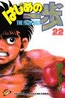 はじめの一歩(22) (講談社コミックス)