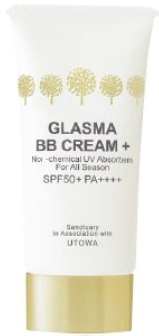 控える種部分的にグラスマ BBクリーム プラス02