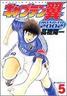 キャプテン翼―Road to 2002 (5) (ヤングジャンプ・コミックス)