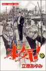 本気! 27 (少年チャンピオン・コミックス)