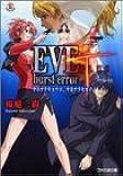 EVE burst error PLUS―サヨナラキョウコ、サヨナラセカイ (ファミ通文庫)