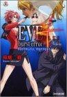 EVE  / 桜庭 一樹 のシリーズ情報を見る