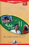World Talk 耳でおぼえる アラビア語