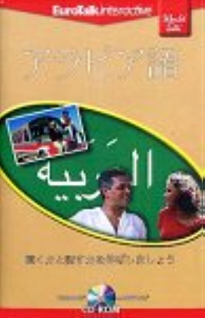 ゲートウェイ経由で広々World Talk 耳でおぼえる アラビア語