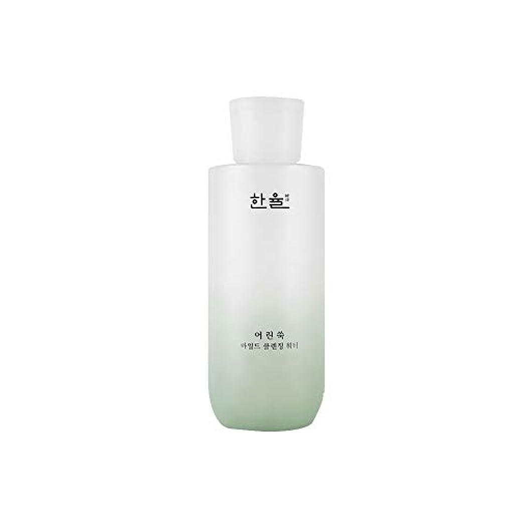 彼女行動クラス【HANYUL公式】 ハンユル ヨモギマイルドクレンジングウォーター 300ml / Hanyul Pure Artemisia Mild Cleansing Water 300ml