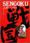 SENGOKU 2 (バンブー・コミックス)の詳細を見る
