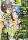 恋愛言語学 (ドラコミックス (No.033))の詳細を見る