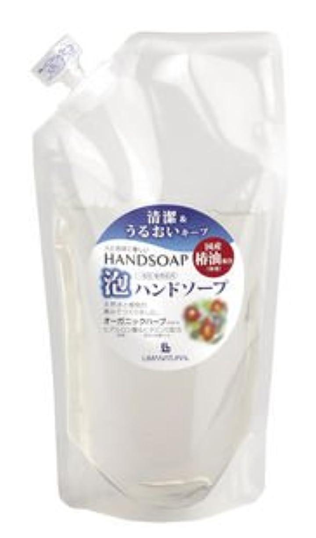 頻繁にマイクイベントリマナチュラル 無農薬植物由来 伊豆利島産無農薬椿油使用 泡ハンドソープ(詰替用)250ml ケース(12袋入り)