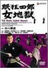 眠狂四郎女地獄 [DVD]