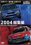 WRC 世界ラリー選手権 2004 総集編 [DVD]
