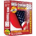 WEB-Transer BB 6ヶ月アクセス版
