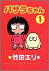 パサラちゃん / 竹田 エリ のシリーズ情報を見る