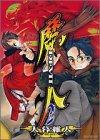 魔人 2―Devil (デラックスコミックス)