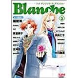 コミックアンジェリークブランシュ (Vol.3) (Koei game comics)