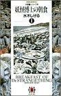 妖怪博士の朝食 (1) (ビッグゴールドコミックス)の詳細を見る