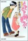 どきどき姉弟ライフ / 後藤 羽矢子 のシリーズ情報を見る