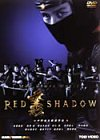 RED SHADOW 赤影 [DVD]