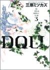 Doll 3 (Feelコミックス)