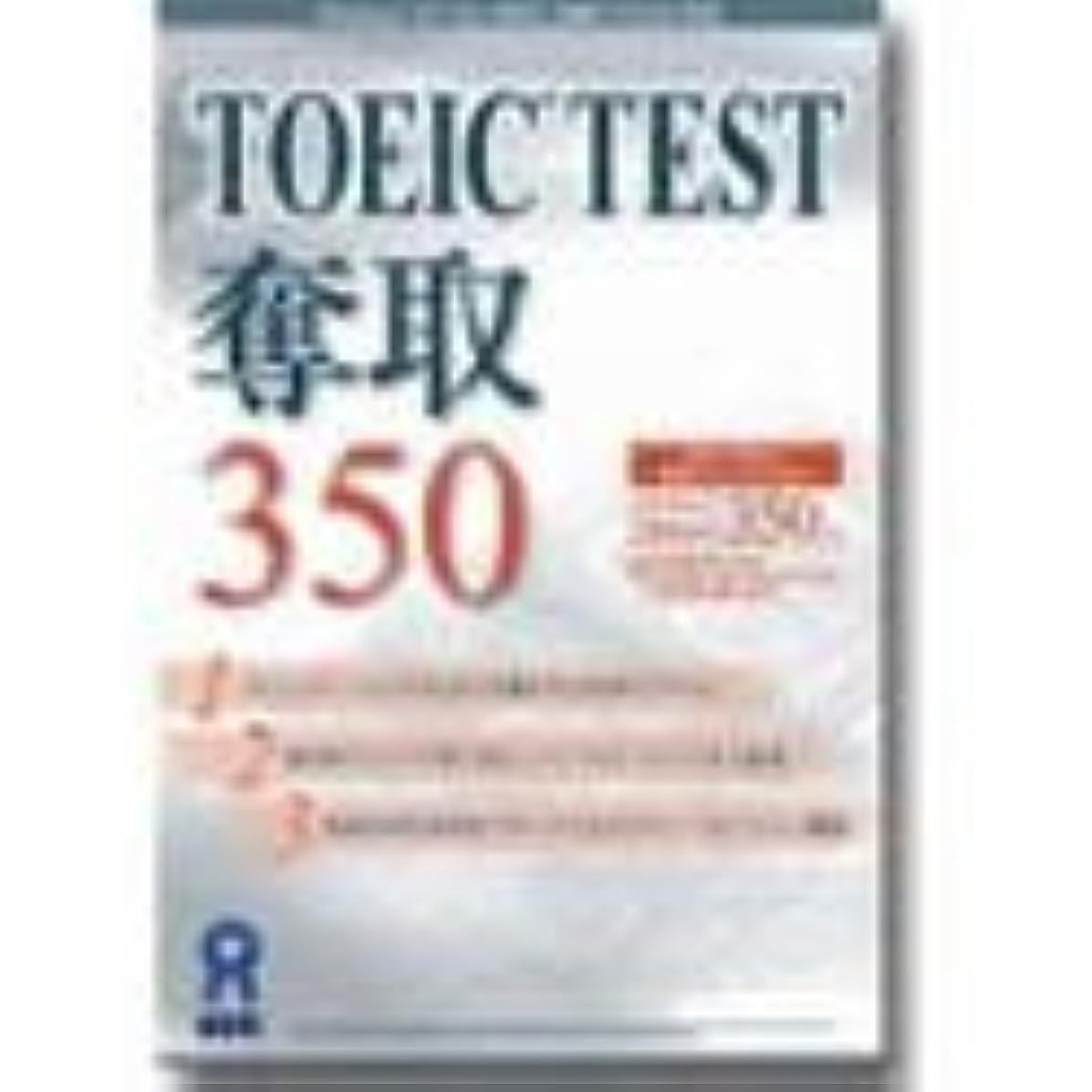 レンズ立証する時代TOEIC TEST 奪取 350