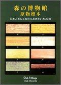 森の博物館原物標本―日本人なら知っておきたい木30種の詳細を見る