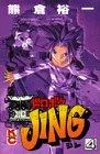 王ドロボウJing 第4巻 (コミックボンボン)