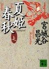 夏姫春秋(上) (講談社文庫)