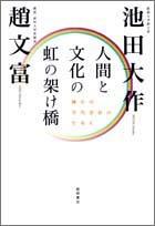 人間と文化の虹の架け橋