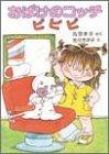 おばけのコッチピピピ (ポプラ社の小さな童話 20 角野栄子の小さなおばけシリーズ)の詳細を見る