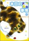 本日の猫事情 3 (フィールコミックスゴールド い 6-3)