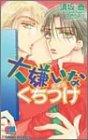 大嫌いなくちづけ / 須坂 蒼 のシリーズ情報を見る
