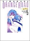 きまぐれオレンジ★ロード (Vol.5)