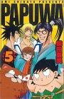 PAPUWA 5 (ガンガンコミックス)