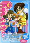 Pinky:st. 2 (ミッシィコミックス おおぞら笑コミックス・シリーズ)